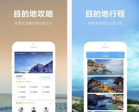 9.4佳软推荐:5款App让你的旅行无忧