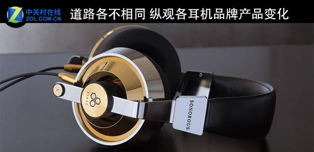道路各不相同 纵观各耳机品牌产品变化