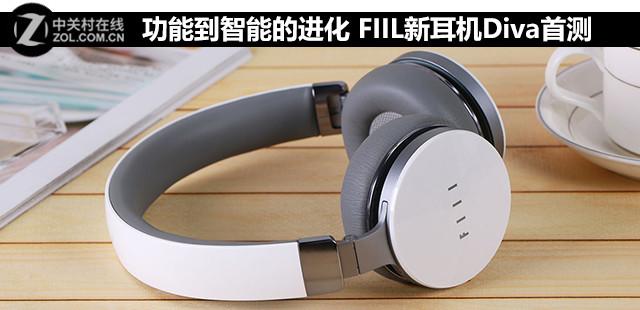 功能到智能的进化 FIIL新耳机Diva首测