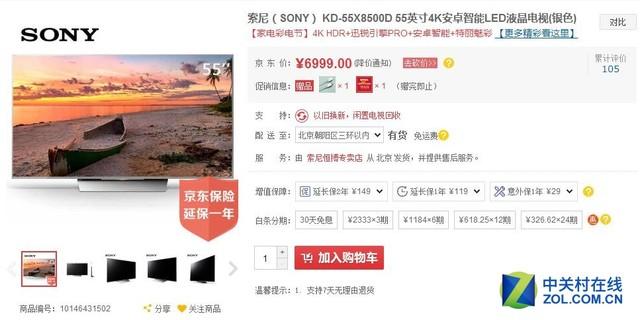 再降500! 索尼55英寸电视8500D仅6999