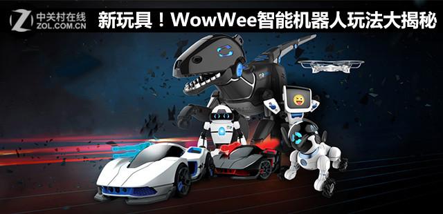 新玩具!WowWee智能机器人玩法大揭秘