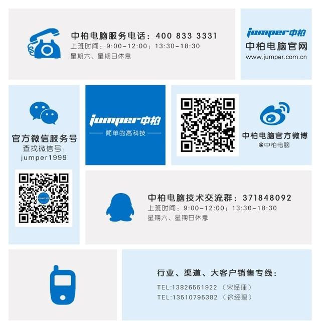 中柏EZpad6plus京东发售,性能与便携兼得