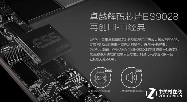 vivo X6 Plus评测 :极速和HiFi的新革命