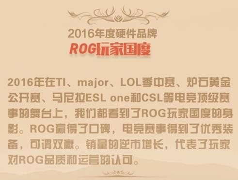 不断超越的力量 ROG斩获中国电竞年度特别贡献奖