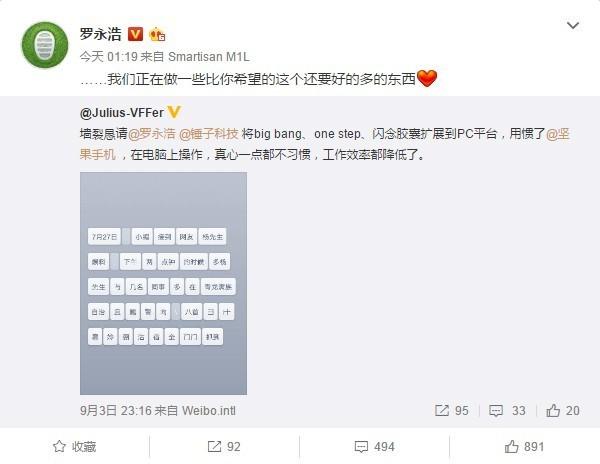 罗永浩承认 锤子某些功能将移植PC端
