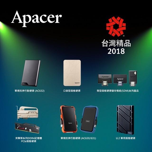 宇瞻科技再获第26届台湾精品奖!