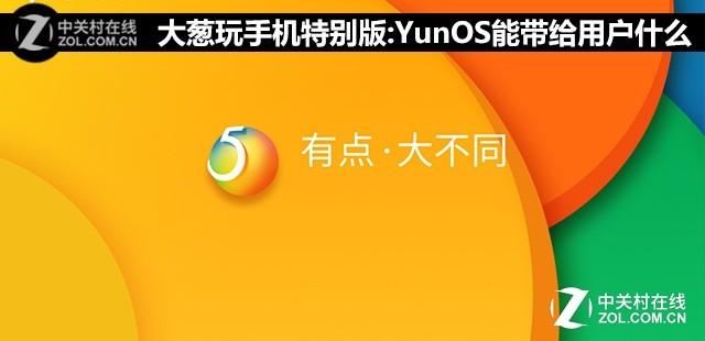 大葱玩手机特别版:YunOS能带给用户什么