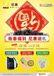 新春福到 尼康中国新春促销活动即将启动