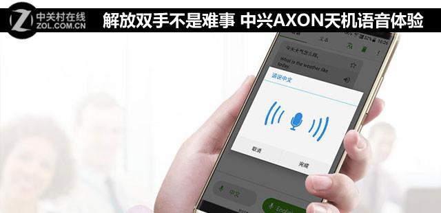 解放双手不是难事 中兴AXON天机语音体验