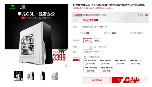 极速超凡 名龙堂甲龙DIY主机火热开卖