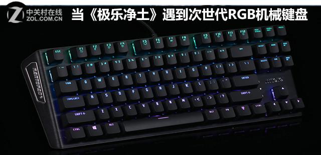 当《极乐净土》遇到次世代RGB机械键盘