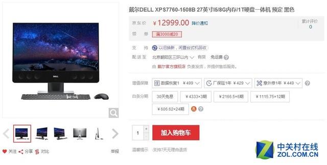 戴尔XPS 27系列一体机新品预定12999元