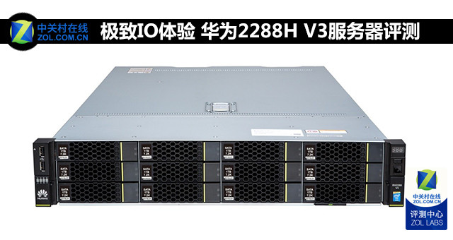 极致IO体验 华为2288H V3服务器评测