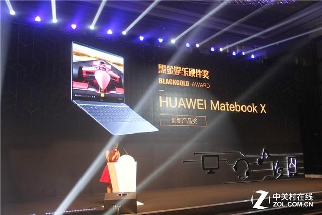 华为Matebook X荣获黑金创新产品奖