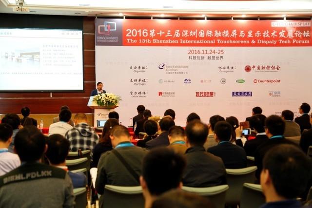 第十五届深圳国际触摸屏与显示技术发展论坛