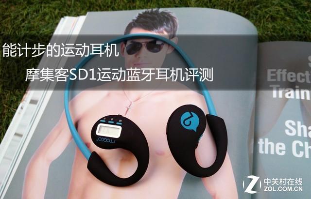 能计步的运动耳机摩集客SD1蓝牙耳机评测
