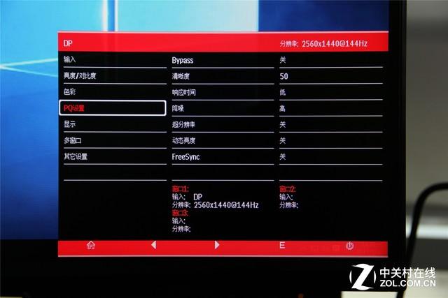 曲面强性能 游戏悍将PK32QC显示器评测