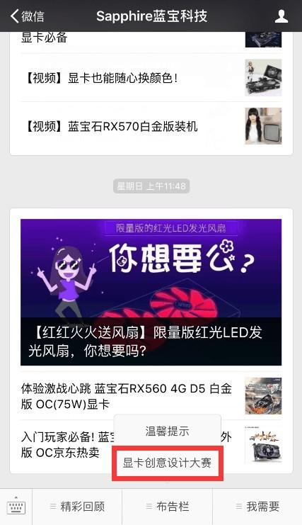 显卡MOD设计大赛 蓝宝CJ2017精彩上演