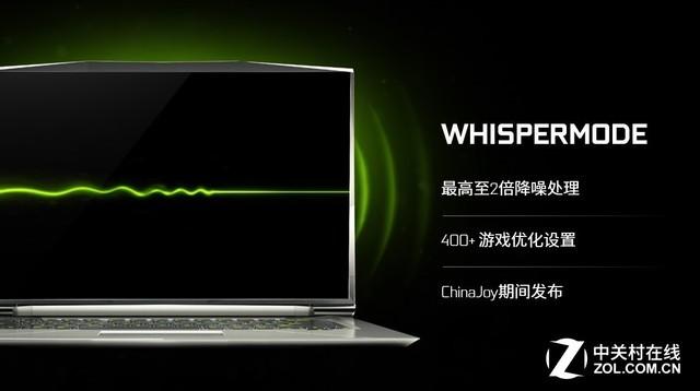 专为中国玩家 NVIDIA发布全新GFE中国版