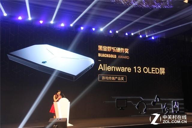 Alienware 13荣获黑金游戏终端产品奖