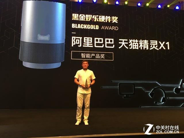 AI战未来 天猫精灵X1荣获2017黑金奖