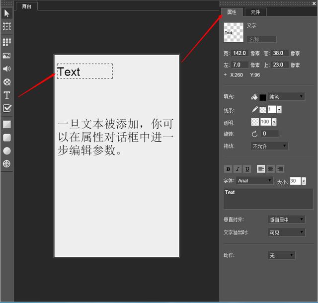 Mugeda HTML5教程:添加与删除素材元素