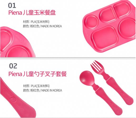 Piena 环保玉米婴儿餐具5种套装