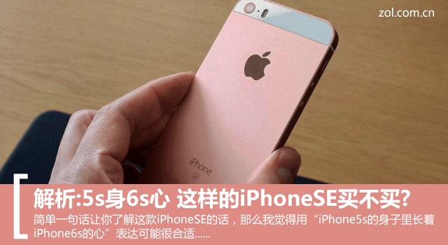 解析:5s身6s心 这样的iPhoneSE买不买?
