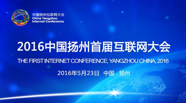 2016中国扬州首届互联网大会5月23日开幕