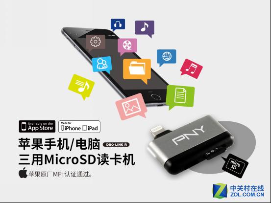 多功能存储器 PNY苹果三用合一读卡机