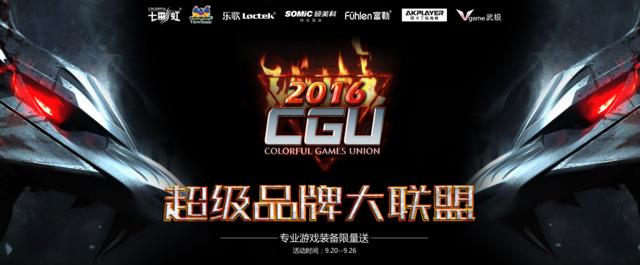 CGU冠军之路,七彩虹优惠大联盟