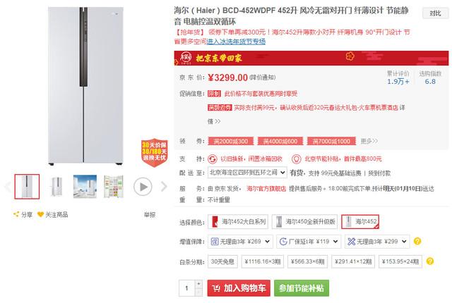 电脑控温更智能 海尔对开门冰箱仅3299元