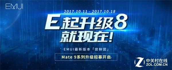 华为Mate9/Pro国行开启安卓8.0内测:共招募3000人