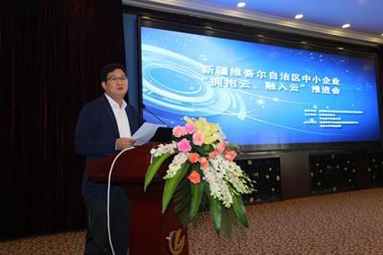 华为助新疆维吾尔自治区中小企业推进会召开