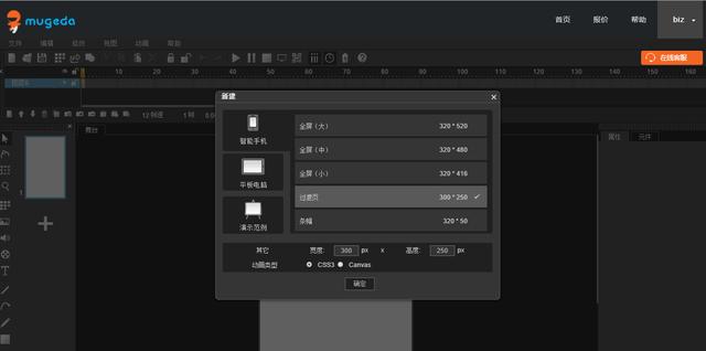 HTML5教程:首个Mugeda动画Hello World