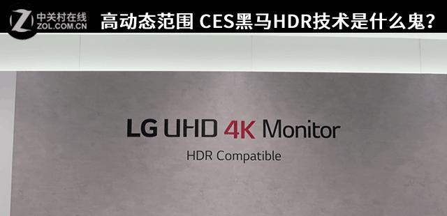 高动态范围 CES黑马HDR技术是什么鬼?