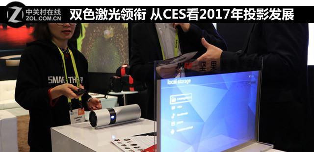 双色激光领衔 从CES看2017年投影发展