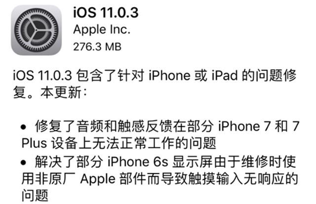 赶紧升!苹果发iOS11.0.3更新修复大批问题