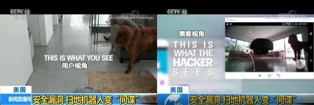 扫地机器人竟变成间谍 个人隐私安全何在?