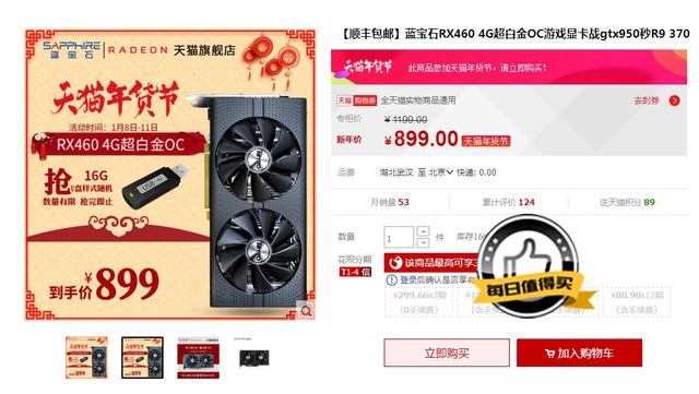 每日值得买 蓝宝石RX 460天猫售899元