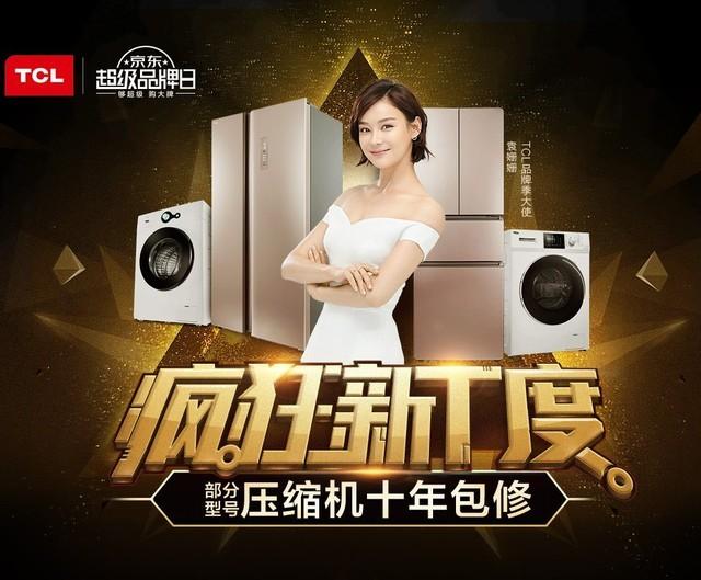TCL疯狂冰洗新T度 升级厨房大家电应该这么选