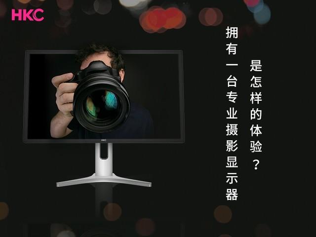 拥有一台专业摄影显示器,是怎样的体验?