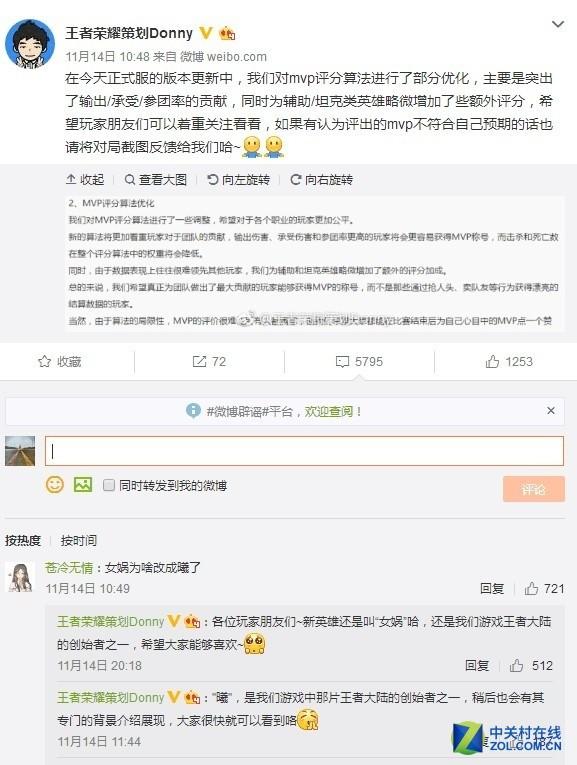 """《王者荣耀》创世新英雄曝光 名称或改回""""女娲"""""""