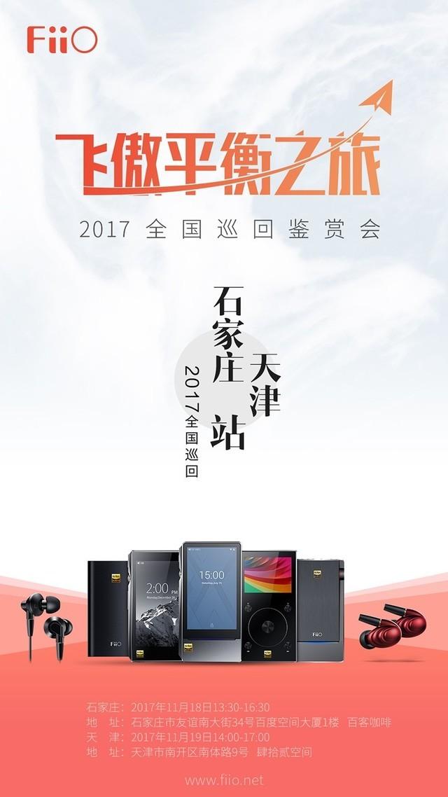 2017飞傲平衡之旅全国巡回鉴赏会第三/四站