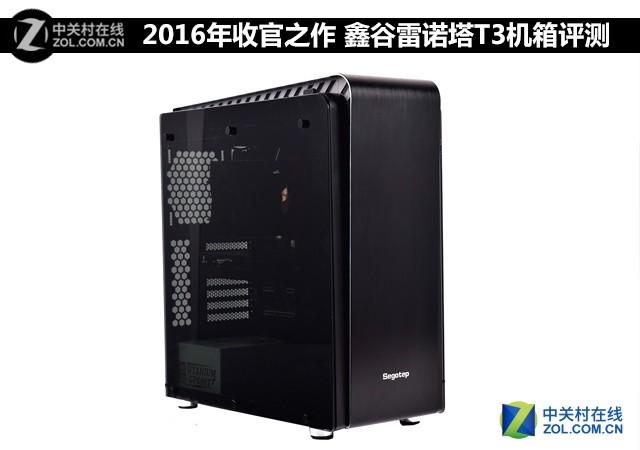 2016年收官之作 鑫谷雷诺塔T3机箱评测