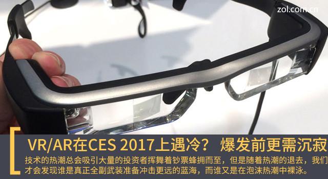 VR/AR在CES上遇冷? 爆发前更需沉寂