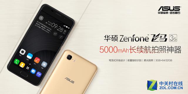 5000mAh续航怪兽 华硕ZenFone飞马3发布