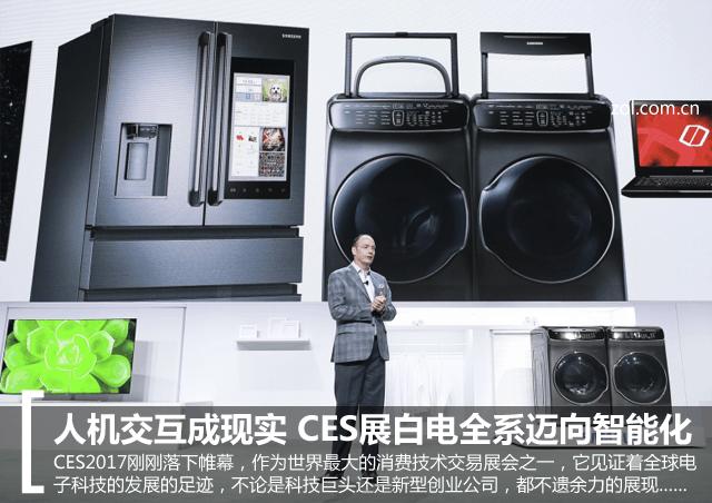 人机交互成现实 CES展白电全系迈向智能化