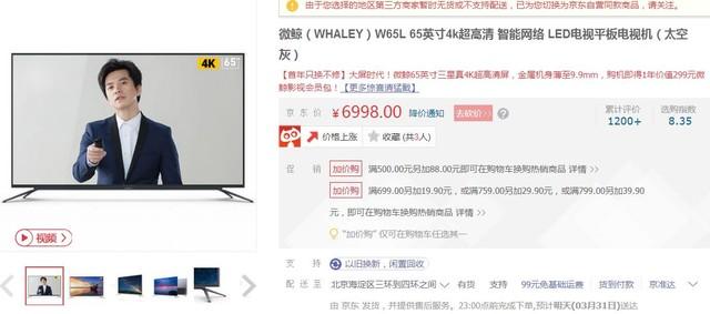 你的专属影院 微鲸65吋电视京东6998元
