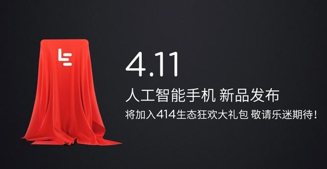 乐视414生态电商节开启  新品AI手机当日首销